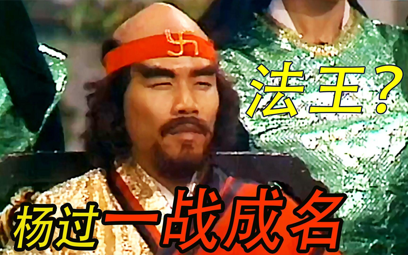 83神雕侠侣08集:武林大会杨过一战成名,金轮法师用风火轮也没用