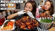 【宽粉小姐姐】Mukbang辣Carbonara猪英尺(Jokbal)韩国泡菜美食秀(2019年8月14日14时0分)