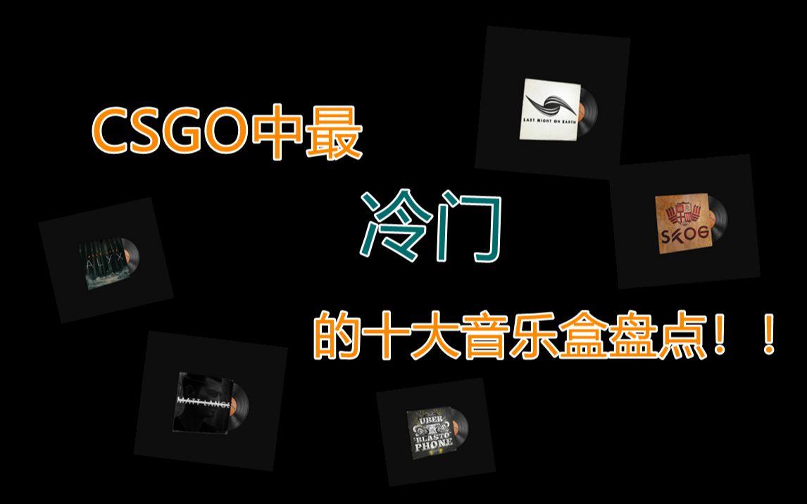 CSGO中最不常见的十大音乐盒你知道嘛?还不看看有哪些你从没见过!!