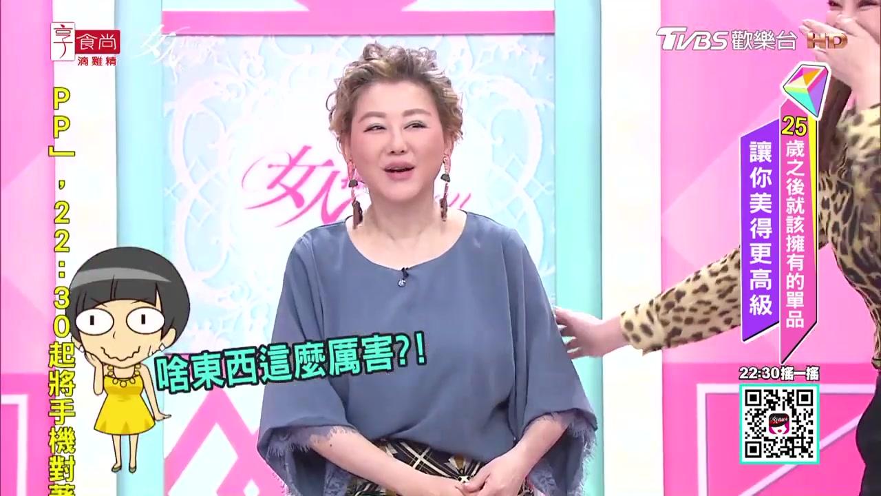 台湾综艺女人我最大_女人我最大 2019-03-27 25岁之后就该拥有的单品 让你美得更高级 ...