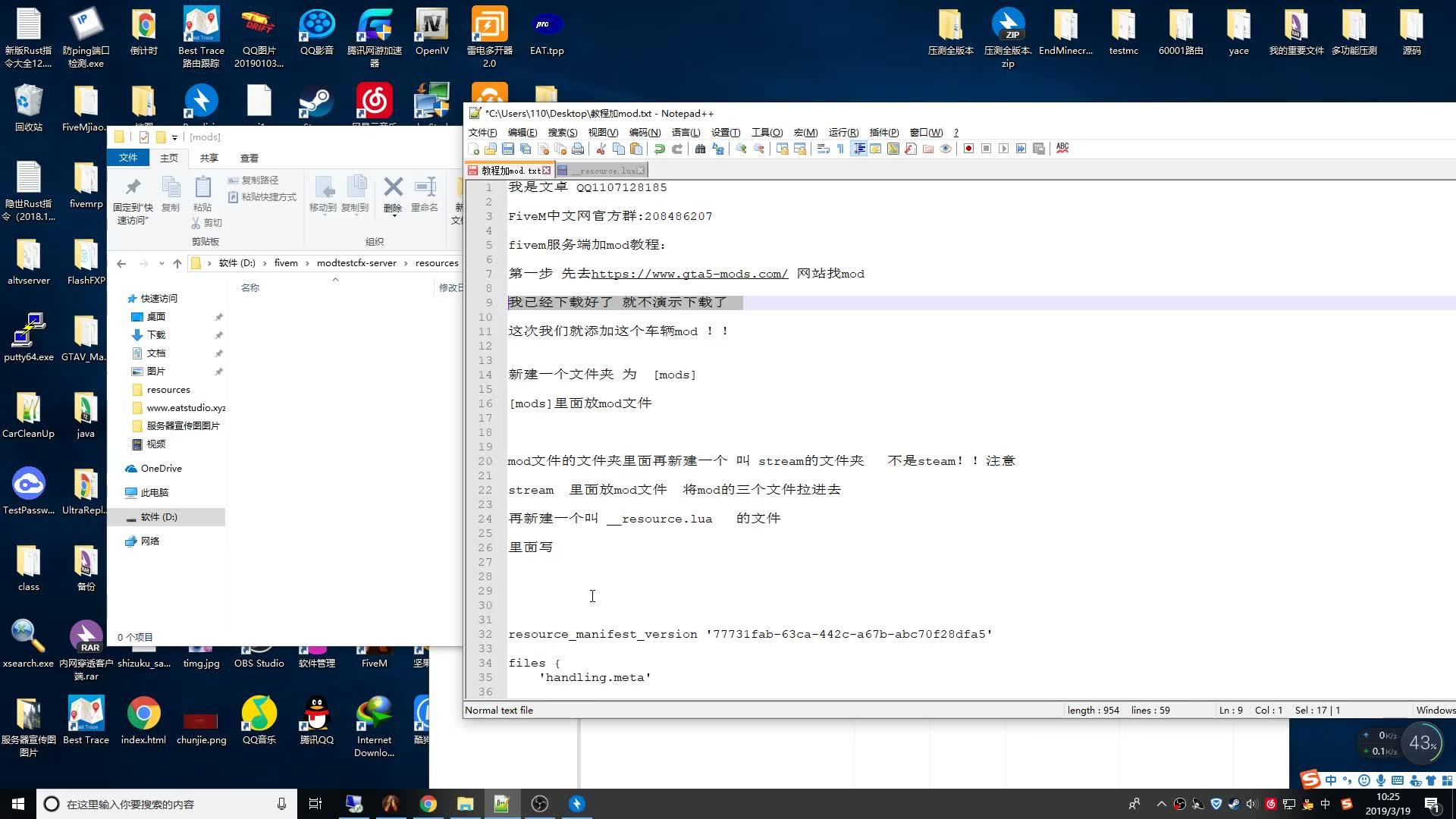 GTA5 FiveM 服务器简单得添加MOD教程_哔哩哔哩 (゜-゜)つロ 干杯~-bilibili