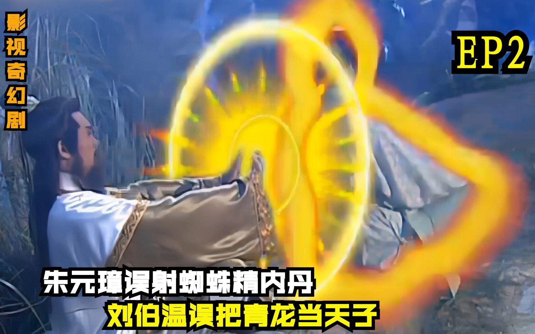 朱元璋误射蜘蛛精内丹,刘伯温错把青龙当天子,影视奇幻剧  EP2
