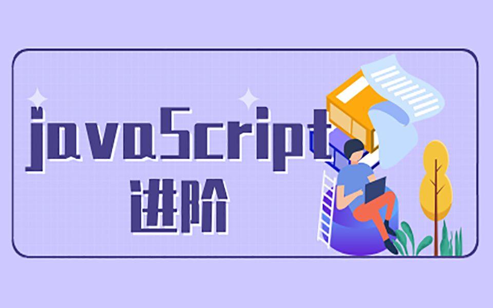 javaScript进阶面向对象