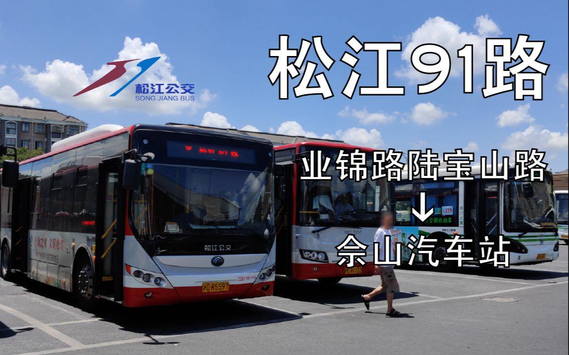 [POV100] 上海松江公交 松江91路 全程POV