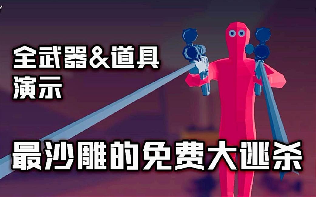 【全面吃鸡模拟器】- 全武器&道具 射击演示