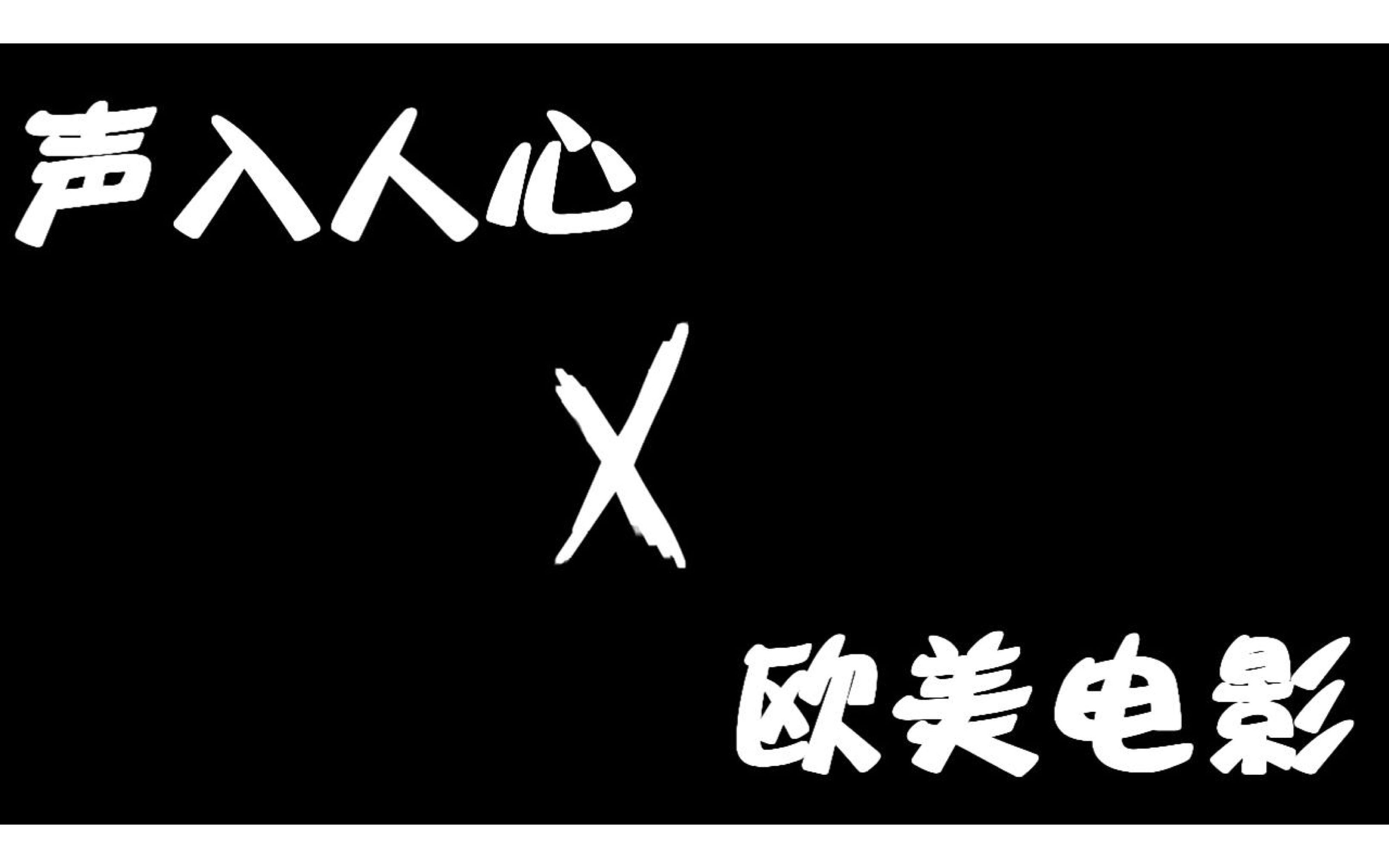 欧美美女与野兽20_【欧美混剪】用声入人心的方式打开欧美电影(上)_哔哩哔哩 ...