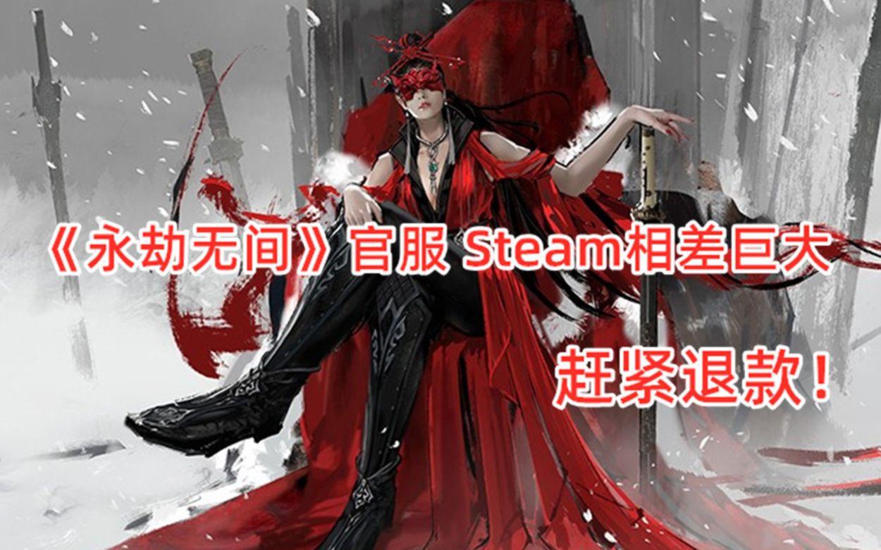 《永劫无间》官服 Steam相差巨大 建议购买Steam版的朋友赶紧退款!