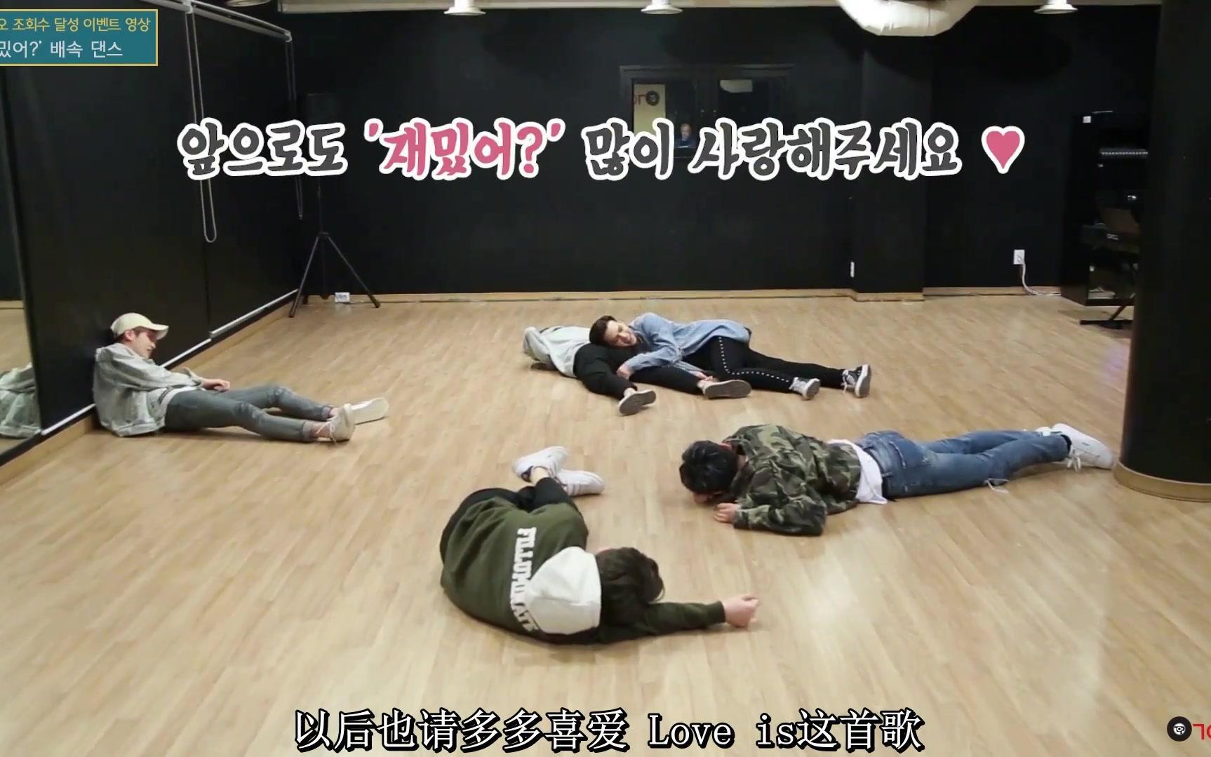 中字补档 TEENTOP LOVE IS 1.5倍速全曲