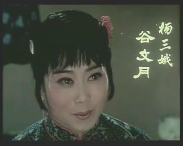 评戏杨三姐告状下载_【评剧】《杨三姐告状》(新影1980)_哔哩哔哩 (゜-゜)つロ 干杯 ...